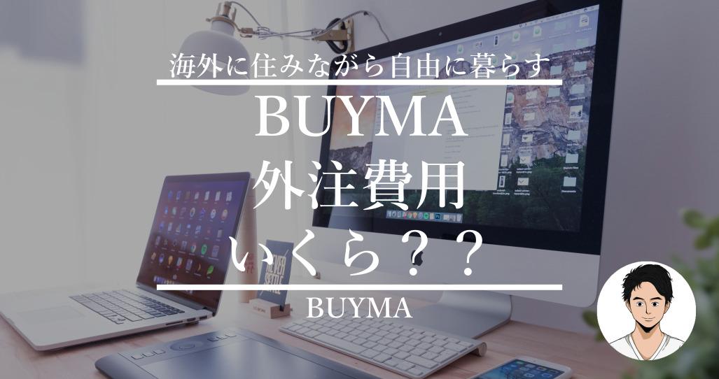 海外在住者【BUYMA出品外注】みんな毎月いくら払ってる?相場は?