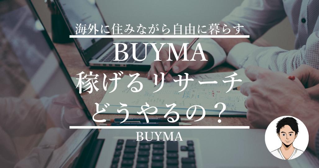 BUYMA海外在住ショッパーが語る【稼げる深いリサーチの話】