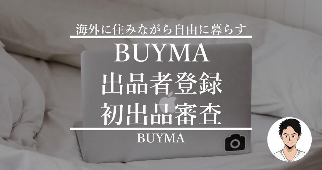 BUYMA出品者ショッパー登録・初出品手順 審査ってなんだ!?
