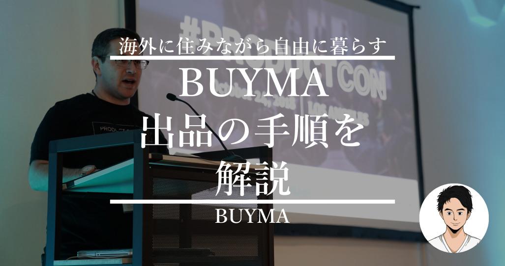 【完全版】BUYMAバイマ出品手順を一挙解説 - 画像付きで簡単