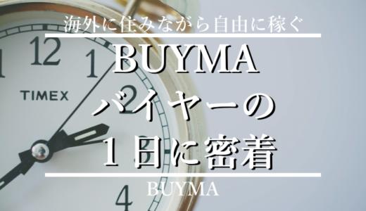 【月に100万円稼ぐBUYMAパーソナルショッパーの1日】密着
