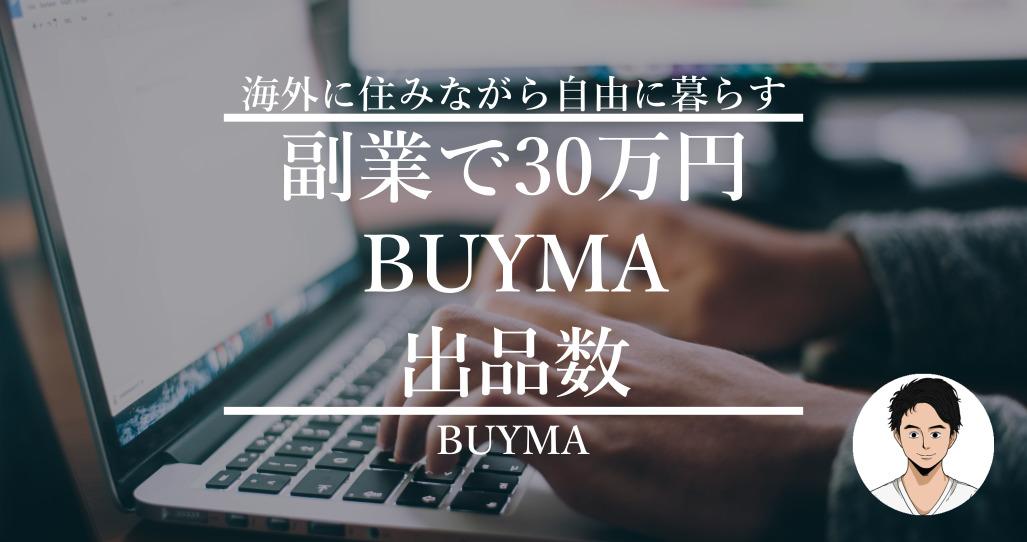 副業で月30万円稼ぎたい【BUYMA出品数】何品出せば売れますか?