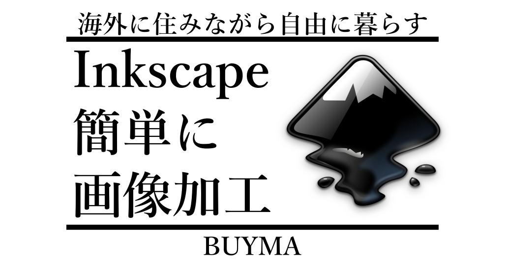 【BUYMA画像加工】inkscapeインクスケープの使い方