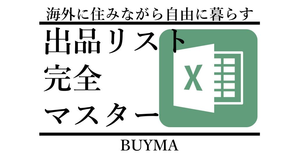 Excelマスターがお伝えする【BUYMA出品リスト】の作り方