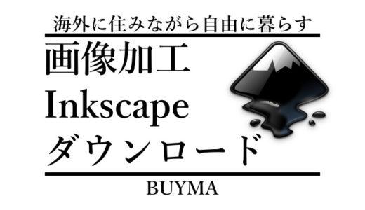 バイマ画像加工|インクスケープのダウンロード・インストール方法