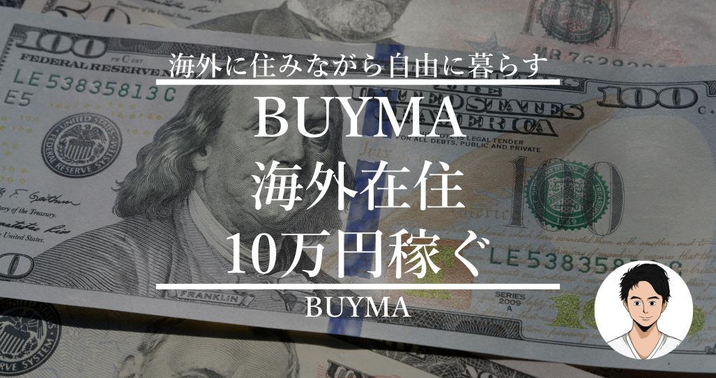 【海外在住ショッパー】バイマで10万円稼ぐためには〇〇が重要!