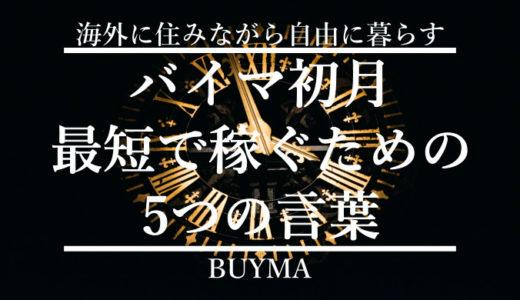 最短で月に10万円稼ぐための行動【バイマ初月に役立つ5つの言葉】