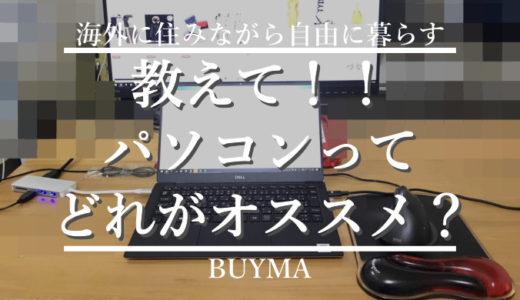 2020年最新BUYMAで稼ぐ|パソコン(PC)のスペックは?オススメ機材はこれだ!