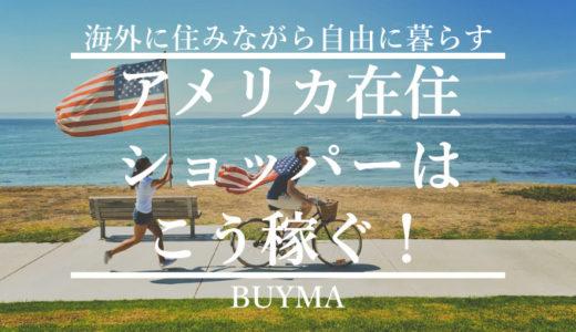 アメリカ在住者の商品リサーチ方法-BUYMA海外在住ショッパーの稼ぎ方
