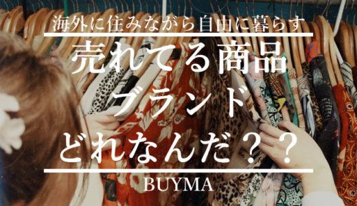 BUYMA(バイマ)で売れるブランド商品を知りたい!一体何が売れてるの?
