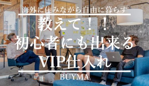 難易度別【バイマVIP仕入れ】BUYMA初心者でも仕入額を安く出来る方法