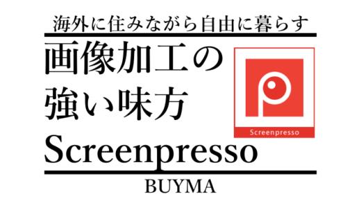 バイマの仕入先から画像がダウンロード出来ない時はScreenpressoだ!