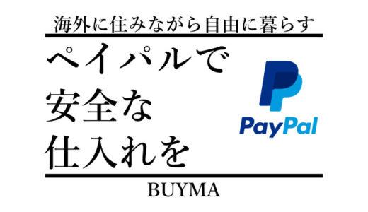 BUYMAの商品仕入れは必ずPayPal(ペイパル)決済!クレカで直接はダメ
