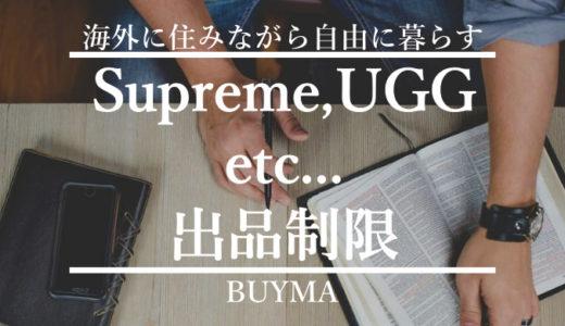 BUYMAで出品制限のブランド。アグやモンクレールの制限解除方法は?