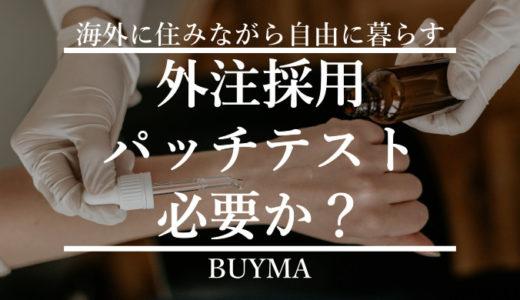 【最新情報】BUYMA(バイマ)の外注採用にパッチテストは必要なのか?