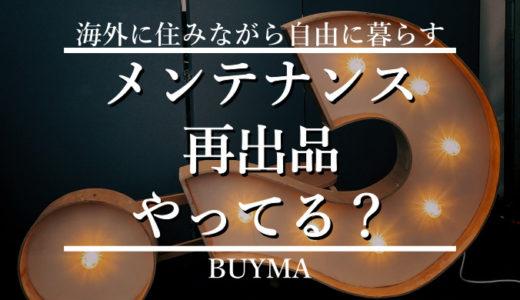 【バイマのメンテナンス】リクエスト受付中の商品は再出品するの?
