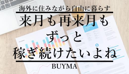 【安定収入】BUYMA(バイマ)で来月も今月と同じくらい稼ぐための秘訣