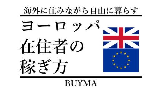 EUヨーロッパ在住者の稼ぎ方-BUYMA海外在住ショッパーのリサーチ方法