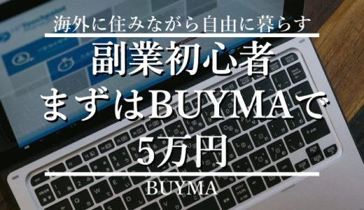 まずは来月5万円♪未経験・主婦・在宅・副業で始めるBUYMA(バイマ)