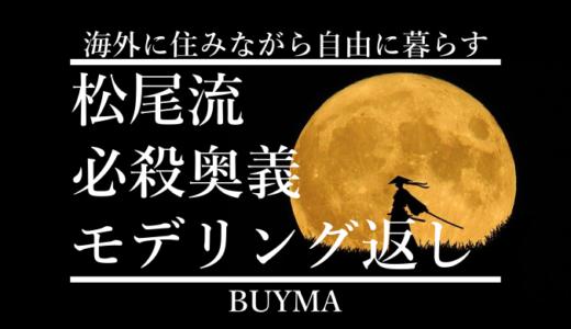 『モデリング返し』でBUYMA(バイマ)のリサーチ力を上げて月に30万円