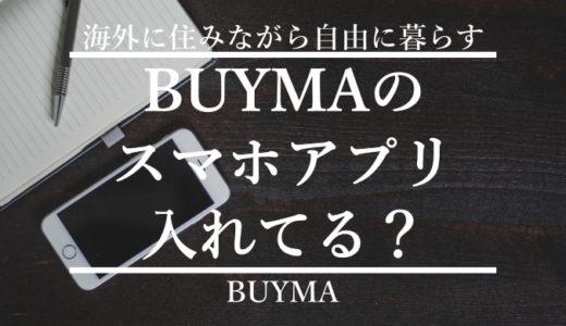 驚きの真実BUYMA(バイマ)のお客さん、スマホからのアクセス◯◯%?