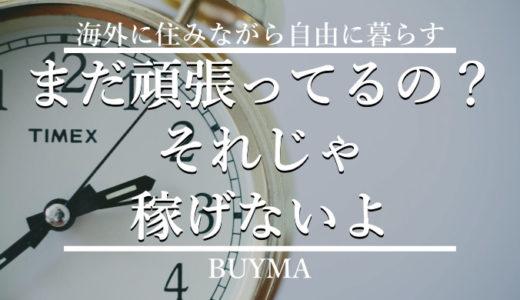 頑張るからあなたは稼げない-BUYMA(バイマ)で楽に稼ぐ方法と作業時間