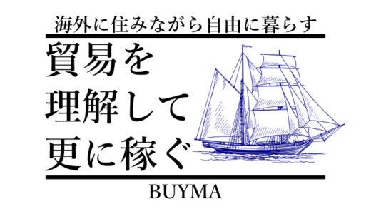 貿易・輸出入ビジネスの基本を理解してBUYMA(バイマ)で更に稼ごう!