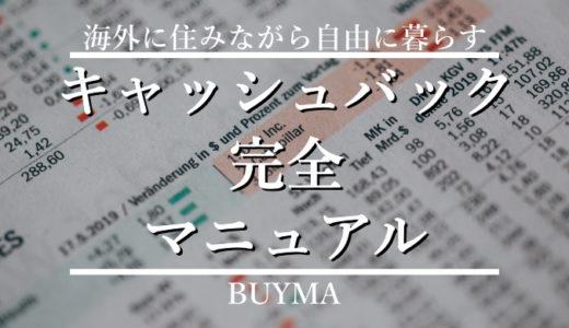 【BUYMAのキャッシュバック完全マニュアル】利益率を10%上げる秘訣