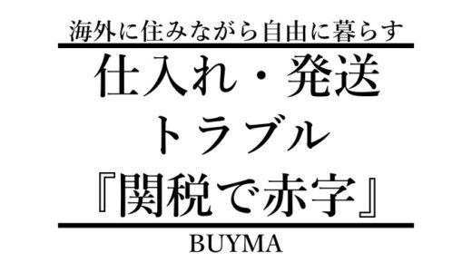 【BUYMA(バイマ)の仕入れ・発送トラブル】関税が高くて赤字になった