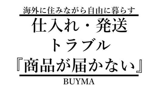 【バイマの仕入れ・発送トラブル】海外から仕入れた商品が届かない。