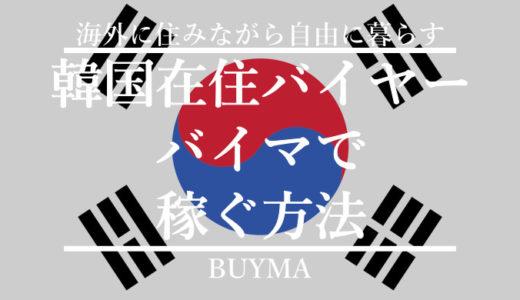【韓国在住バイヤー】BUYMA(バイマ)の稼ぎ方。リサーチのヒントも公開