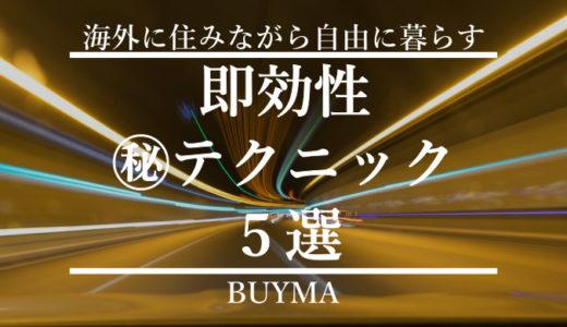 月末に利益を5万円上げる即効性㊙テクニック5選【バイマの稼ぎ方】
