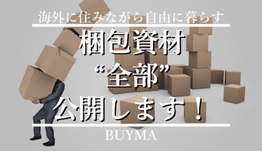 【梱包資材まとめ】BUYMA(バイマ)の発送業務はこれだけあれば大丈夫