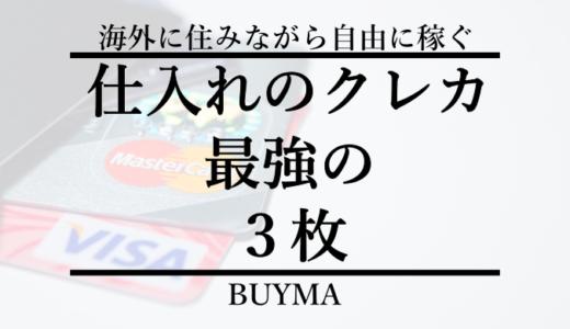 バイマの仕入れ神クレジットカードはコレだ!【BUYMAで稼ぐ】