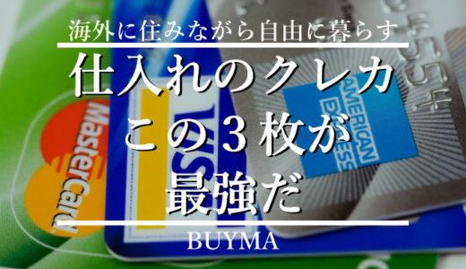 【2020年最新】BUYMA(バイマ)の仕入れに使える神クレジットカード3枚