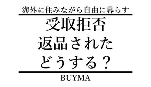 【発送後の受取拒否トラブル】BUYMAでお客さんが受け取らなかった。