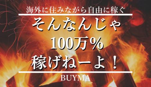 10万円稼ぐことがBUYMA(バイマ)での目標!?今スグやめちまえ!