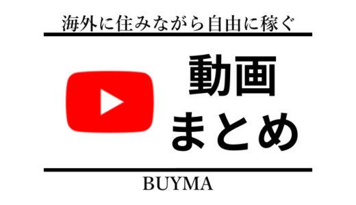 YouTube動画まとめ