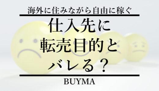 【仕入先ショップとの関係性】転売だって隠す?BUYMAで売るって言う??