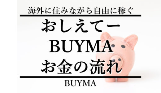 BUYMAバイマ副業|お金の流れを初心者に分かりやすく解説