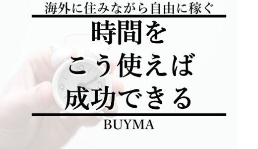 効率化でBUYMAバイマ副業を成功させるための時間管理術【3選】