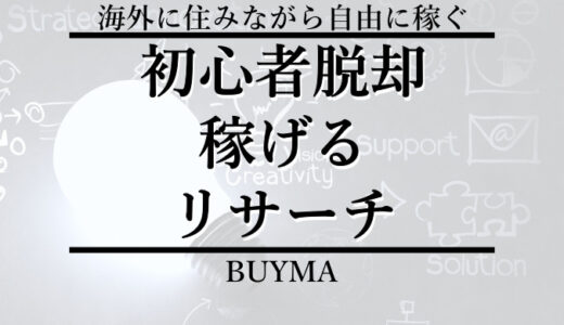 【簡単に稼げる】ニッチなブランド・ニッチなBUYMA商品リサーチ!