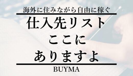 BUYMA(バイマ)の仕入れ先リスト|初心者向けに見つけ方も解説