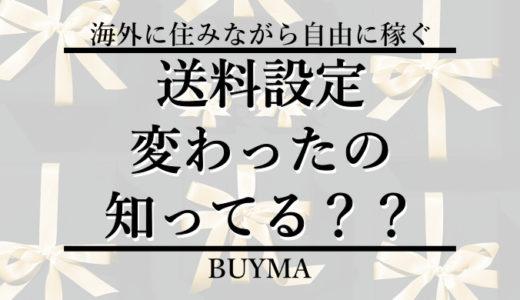 BUYMAバイマの送料設定|出品画面での配送方法設定を解説