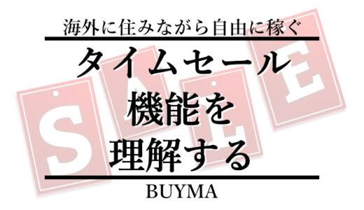 BUYMA(バイマ)のタイムセール機能を解説|価格設定で損をしないため