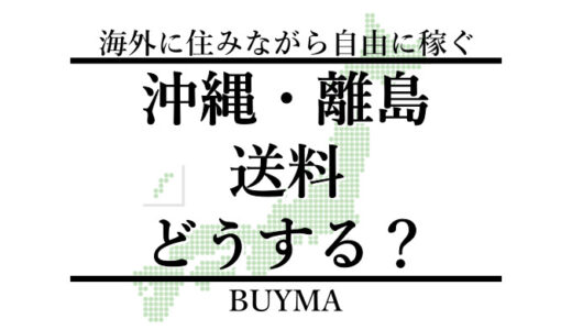 BUYMAバイマの発送|沖縄離島、送料の設定はどうする?