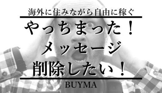 BUYMAバイマ商品ページお問い合わせ|削除できる?取引メッセージは?