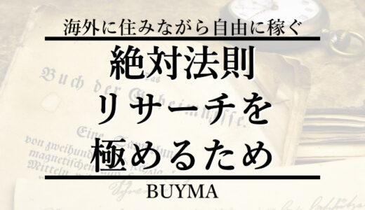 月収30万円確定!BUYMA(バイマ)のリサーチ出品を極めるための絶対法則
