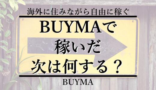 BUYMAバイマで月収50万円稼いだら、その後の生活はどうなるか?
