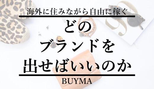 BUYMAバイマでリサーチすべきブランドはこれだ!最新情報を公開